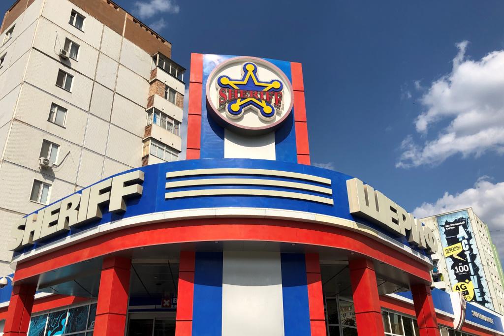 Sheriff Grocery, Tiraspol, Transnistria